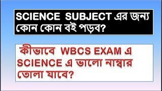 Science & Technology Best Strategy For WBCS Exam.