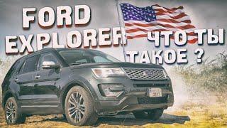 Ford Explorer 3.5 ecoboost: что ТЫ такое?