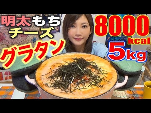 【MUKBANG】 [Using 1Kg OF Pollock Roe] Melty Mentai Mochi Cheese Gratin!!! 8000kcal 5Kg [Use CC]