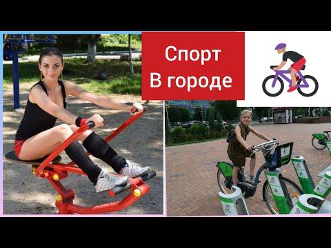 Спорт в большом городе  Мотивация на зарядку  что делать если нет тренажерного зала Спорт Алматы