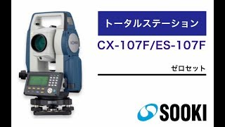 トータルステーション CX-107F/ES-107F ゼロセット