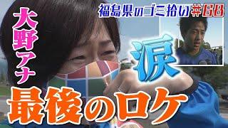大野智子アナ、涙の最後のロケ。「ブンケン歩いてゴミ拾いの旅」#68