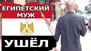 ЕГИПЕТ 2018: КАК УХОДИЛ МОЙ МУЖ ❓❓❓(рус. субтитры)