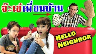 บรีแอนน่า   จ๊ะเอ๋เพื่อนบ้าน 🕵🏻♀️ ตามล่าหาความจริง! เกมส์ฮิตเล่นซ่อนแอบจากเมืองนอก Hello Neighbor