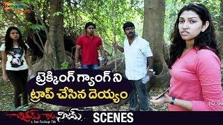 Ghost Traps the Trekking Gang | Chitram Kadhu Nijam Movie | Darshan | Pallavi | Shemaroo Telugu