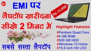 How to Buy Laptop on EMI in Hindi | By Ishan  IMAGES, GIF, ANIMATED GIF, WALLPAPER, STICKER FOR WHATSAPP & FACEBOOK