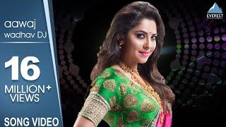 Awaj Wadaw DJ Tula Aaichi - Poshter Girl | Superhit Marathi Songs | Anand Shinde, Adarsh Shinde