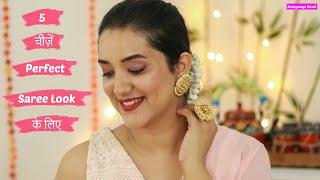 5 चीज़ें  Perfect Saree Look के लिए | 5 things that enhance saree look | Perkymegs HIndi