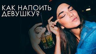 3 коктейля, чтобы напоить девушку  [Как Бармен]