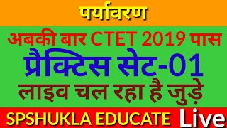 CTET 2019 | CTET EVS Notes In Hindi Medium | CTET EVS Practice Set 7