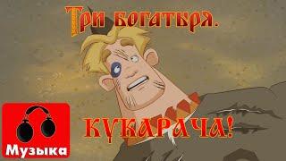 Три богатыря - Кукарача (Песни из мультфильмов)