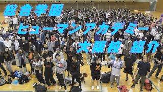 総合学園ヒューマンアカデミー大阪校紹介 Go!Go!NBC!