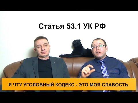 Статья 53.1 УК РФ. Принудительные работы