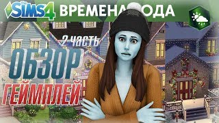 🌈 ОБЗОР нового дополнения The Sims 4 «Времена года» | ИГРОВОЙ ПРОЦЕСС ☔️
