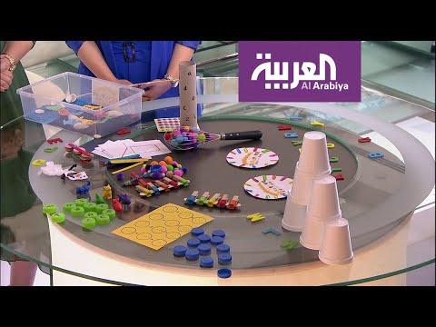 العرب اليوم - شاهد: نشاطات منزلية تشغل وقت أطفالك بعيدًا عن أجهزة الحاسوب والتلفاز