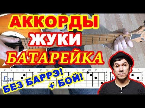 Батарейка Аккорды песни Жуки на гитаре Без Баррэ Бой Текст