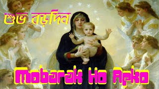 শুভ বড়দিন।Mobarak Ho।Christmas Hindi Song With Lyrics।Hindi Christmas Song।#musicheavenBD  IMAGES, GIF, ANIMATED GIF, WALLPAPER, STICKER FOR WHATSAPP & FACEBOOK