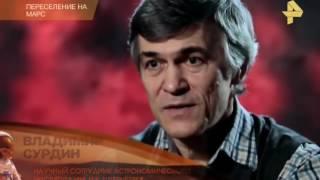 ЗАЧЕМ НАМ МАРС? ЧТО НЕ ТАК С МАРСОМ HD | новые документальные фильмы