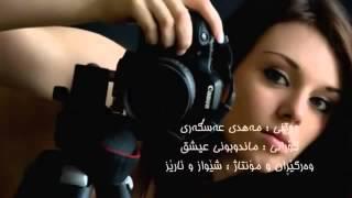 خۆۆشترین گۆرانی فارسی Xoshtrin Gorani Farsi 2015