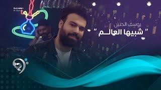 تحميل اغاني يوسف الحنين - شبيه العالم (فيديو كليب حصري) | 2019 | Yousef Alhaneen - Shbeha Alalm MP3