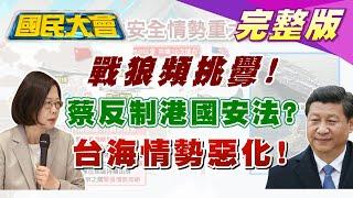 """戰狼頻挑釁! 蔡""""考慮反制港國安法"""" 台海情勢""""惡化""""? 國民大會 20200708 (完整版)"""