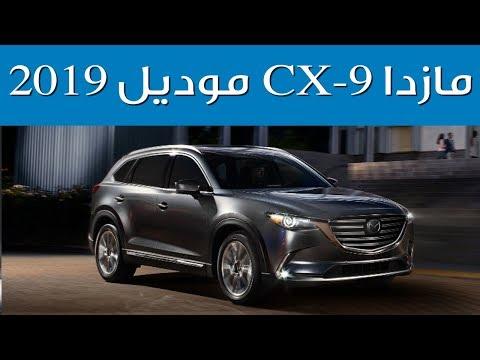 مازدا CX-9 موديل 2019 – شاهد المزايا والتحسينات الجديدة