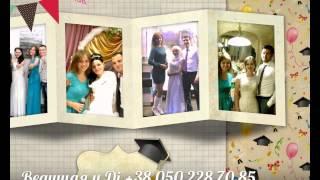 Видео ведущая и дискотека на свадьбу Днепропетровск
