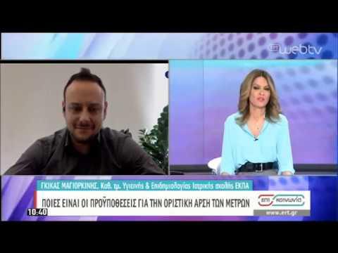 Μαγιορκίνης: «Γύρω στο 30% η πιθανότητα αύξησης κρουσμάτων» | 05/05/2020 | ΕΡΤ
