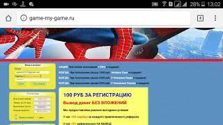 game-my-game игра с выводом денег