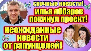 ДОМ 2 НОВОСТИ ♡ Раньше Эфира 19 апреля 2019 (19.04.2019).