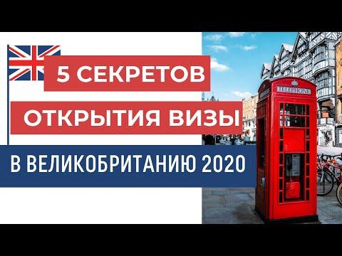 ВИЗА В ВЕЛИКОБРИТАНИЮ 2020.Топ-5 секретов успешного оформления визы