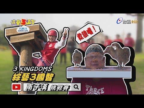 綜藝3國智 - 台南 南子漢挑戰賽