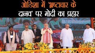 नवीन पटनायक सरकार पर बरसे मोदी, लोगों से BJP को जिताने की अपील की