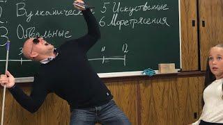 ДУРАЦКИЙ РОЗЫГРЫШ УЧИТЕЛЯ!!!