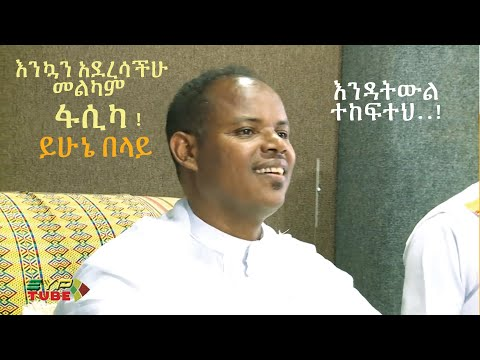 Yehunie Belay| ይሁኔ በላይ - Endatewel tekefteh | እንዳትውል ተከፍተህ - New Ethiopian Music 2018 (