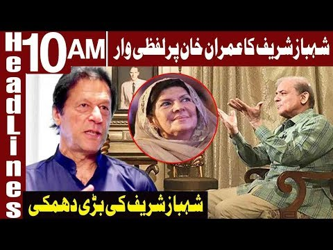Shehbaz Sharif Lashes Out On Imran Khan | Headlines 10 AM | 24 February 2019 | Express News
