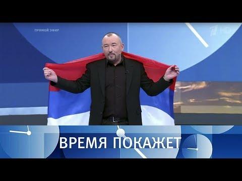 Опасная Украина. Время покажет. Выпуск от 25.01.2018