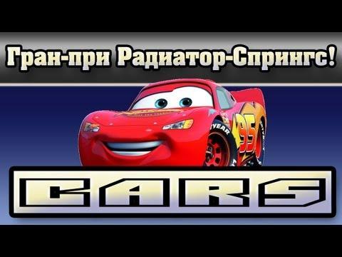 Прохождение Тачки ( Cars: The Videogame) - Гран-при Радиатор-Спрингс! #25