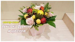 Букет из фруктов и цветов в кашпо. Мастер-класс