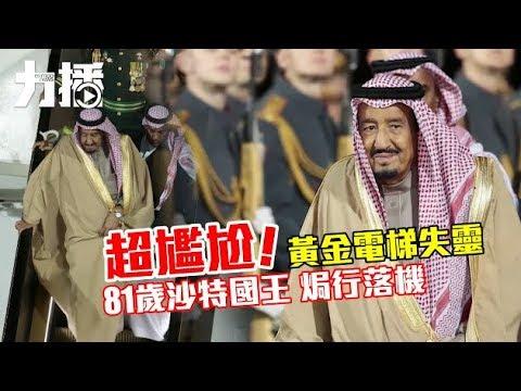 81歲沙特國王焗行落機