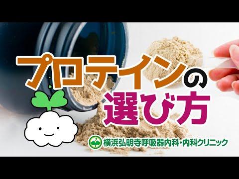 , title : 'プロテインの選び方!間食にもおすすめ(横浜弘明寺呼吸器内科・内科クリニック)