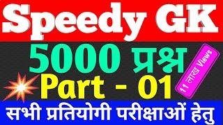 General knowledge | SPEEDY GK 5000 प्रश्न - 1| bankersadda | gk in hindi | Railway Gk | gktoday