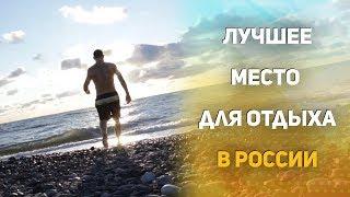 Курорты Краснодарского края. Где отдохнуть летом в России 2018 года. Лето в поселении Здравое.