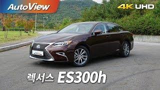 [오토뷰] ES300h 시승기