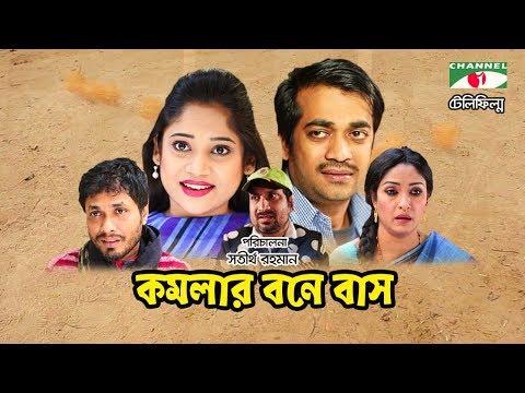 Komolar Bone Bas | New Telefilm 2019 | Shamol Mawla | jamil | Chanda | Nova | Channel i Tv