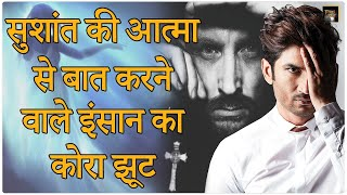 सुशांत की आत्मा ने इस इंसान को क्या बताया // Shushant Singh Rajput Spirit Contact with Steve Huff