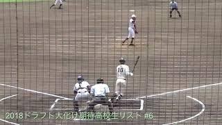 2018ドラフト松井義弥折尾愛真|大化け期待高校生リスト#6