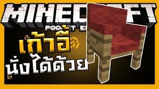 เก้าอี้นั่งได้ในมายคราฟ สุดสวย  Minecraft Pe 0160 Build 5