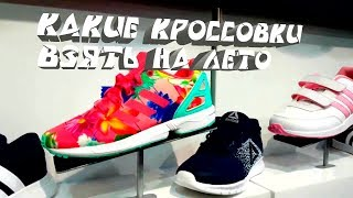 КАКИЕ КРОССОВКИ ВЗЯТЬ НА ЛЕТО 2018 WHICH SNEAKERS TO TAKE ON A SUMMER 2018