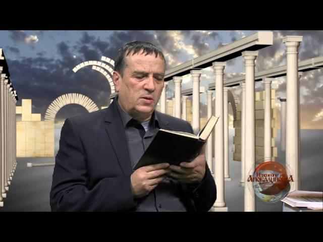 Откровение на св. Йоан Богослов, глава 2, Иван Николов - ППТВ